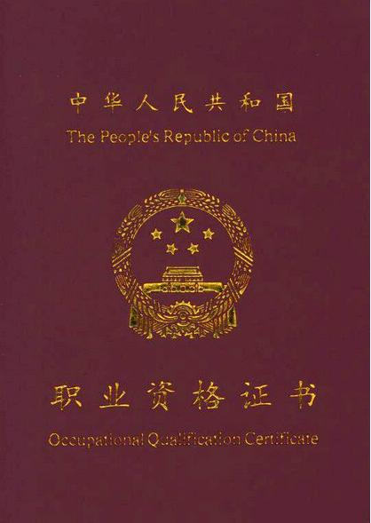 各类国家职业资格证书模板(五个级别)