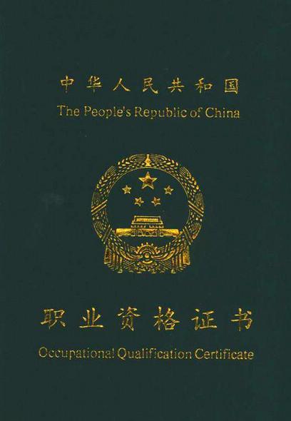 初级国家职业资格证书模板
