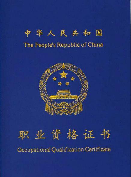 中级食品检验国家职业资格证书模板