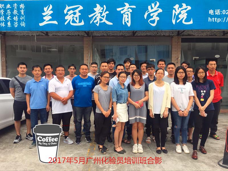 广州5月食品检验员资格考试培训班合影