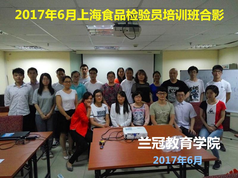 上海食品检验员考试培训班合影