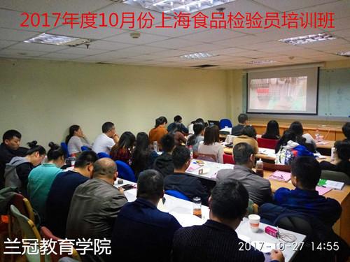 10月份上海食品检验员资格证培训班