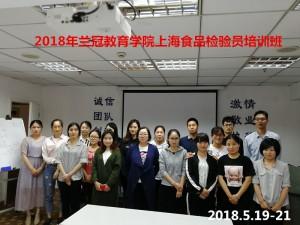 2018年5月上海农产品食品检验员培训班合影