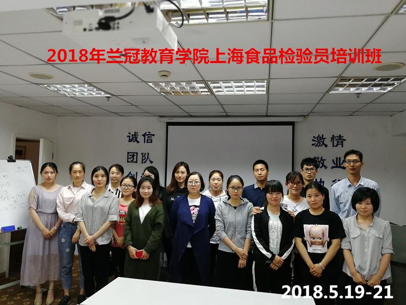 上海农产品食品检验员培训班合影