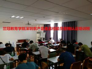 6月深圳农产品食品检验员培训班掠影