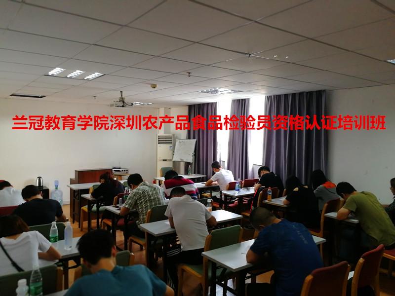 深圳农产品食品检验员培训班掠影